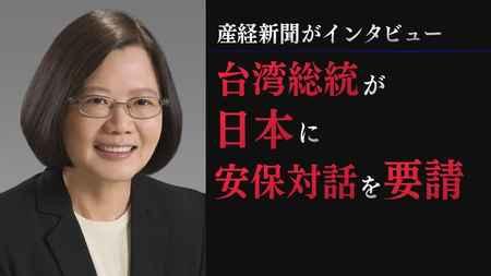 台湾の蔡英文総統が日本に安保対話を要請!~産経新聞が独占インタビュー【ザ・ファクトFASTBREAK】
