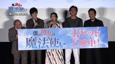映画『僕の彼女は魔法使い』初日舞台挨拶inシネマート新宿 特別映像