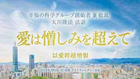講演「愛は憎しみを超えて」を公開!(3/5~)