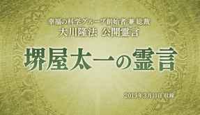 霊言「『堺屋太一の霊言』+『事前収録霊言(音声)』」を公開!(3/13~)