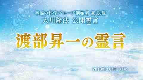 霊言「渡部昇一の霊言」を公開!(3/15~)