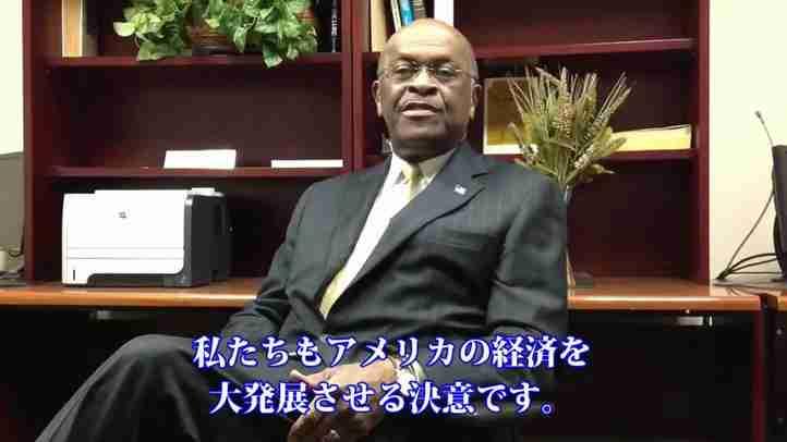 ハーマン・ケイン氏から日本の皆様へのメッセージ