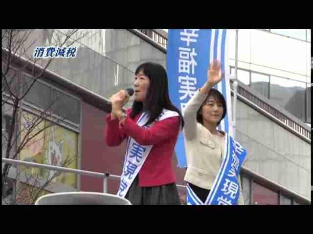 応援弁士 竜の口法子街宣映像(有楽町駅前)