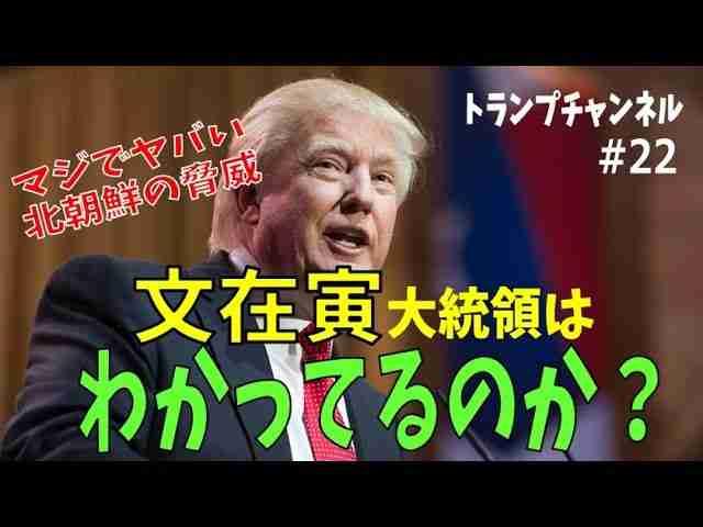 北朝鮮の脅威 その凄さを韓国新大統領はわかっているのか?〈トランプ・チャンネル#22 幸福実現党〉