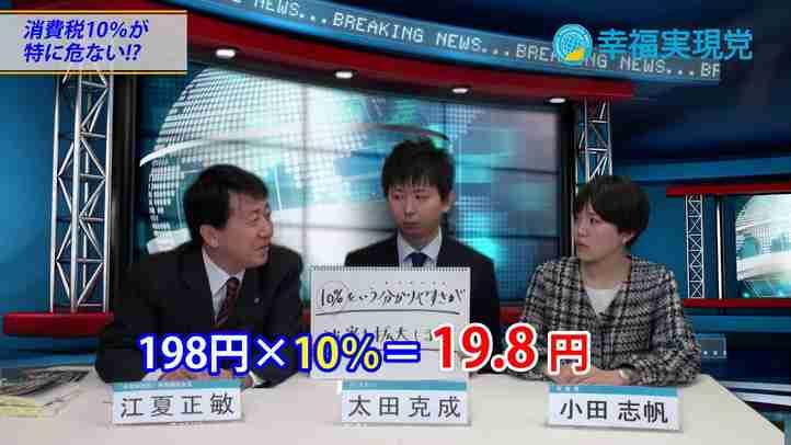消費税10%、計算しやすいところが問題!?〈なるほど!ジャッジメント#13〉【幸福実現党 江夏正敏政調会長解説】