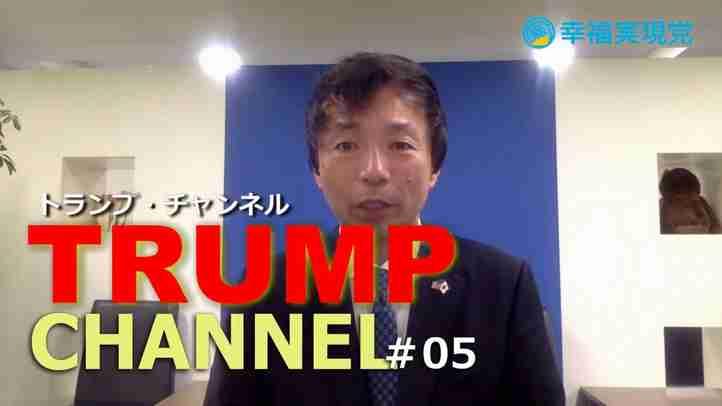 トランプ大統領就任100日目〈トランプ・チャンネル#05 幸福実現党〉