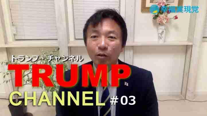 北朝鮮問題の解決策とは〈トランプ・チャンネル#03  幸福実現党〉