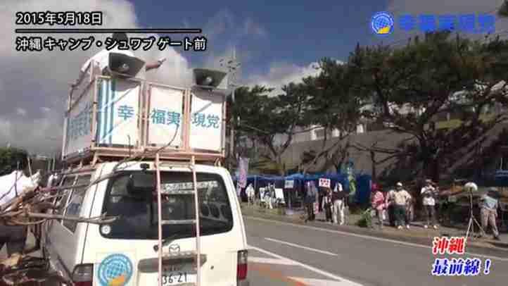 米軍キャンプ・シュワブ  ゲート前の違法テントで街宣【沖縄最前線!】