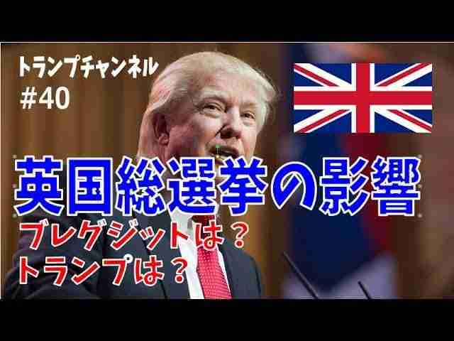 英国総選挙の影響  ブレグジットは?トランプは?〈トランプ・チャンネル#40 幸福実現党〉