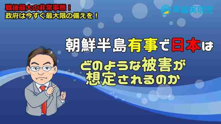 朝鮮半島有事、想定される日本への被害は?【国防最前線#02】