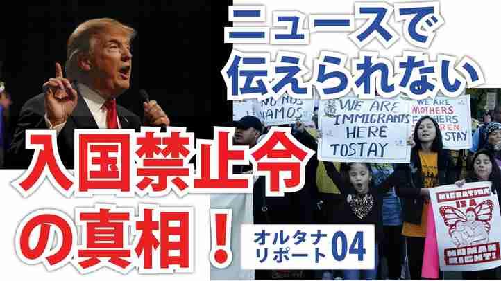 ニュースで伝えられないトランプ大統領・入国禁止令の真相! 【オルタナリポートvol.4】