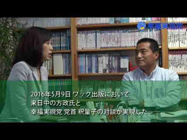 【天安門事件】釈量子×民主活動家・方政氏との対談