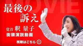 幸福実現党 最後の訴え 衆院選2014(ノーカット)