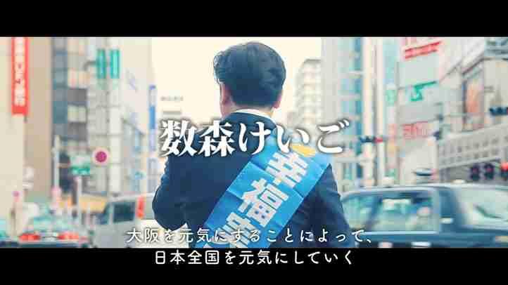 数森けいご - 商都、大阪の復活 - 幸福実現党