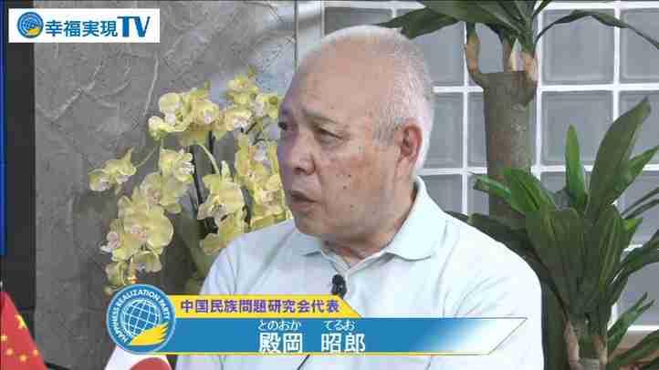 第17回「中国民主化の促進」