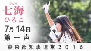 東京都知事選 七海ひろこ第一声 in 渋谷駅前スクランブル交差点