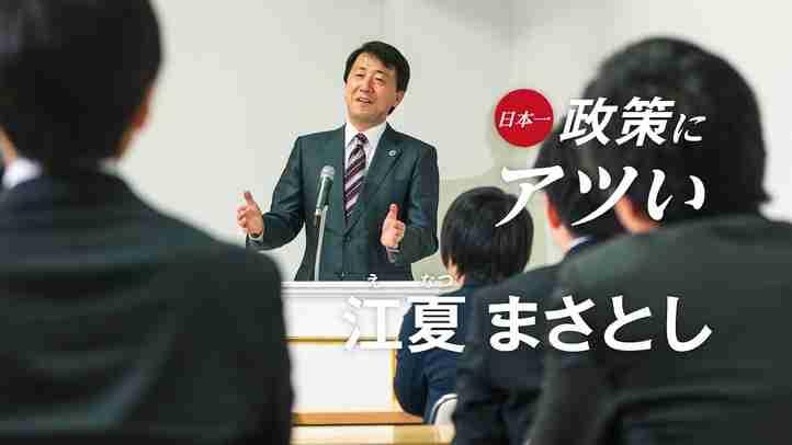 江夏正敏(えなつまさとし) 幸福実現党・政調会長 兼 HS政経塾 顧問 PR動画