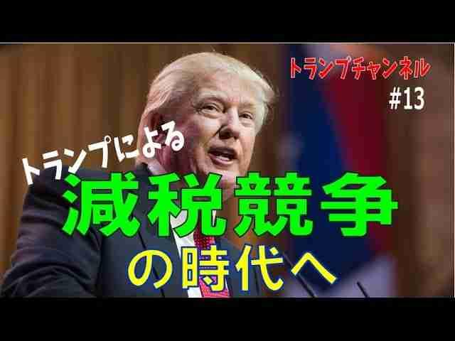 トランプによる減税競争の時代へ〈トランプ・チャンネル#13 幸福実現党〉