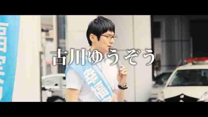 古川ゆうぞう - 日本に必要なもの それは「誠治」です - 幸福実現党