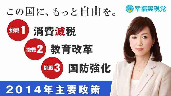 幸福実現党2014年主要政策紹介