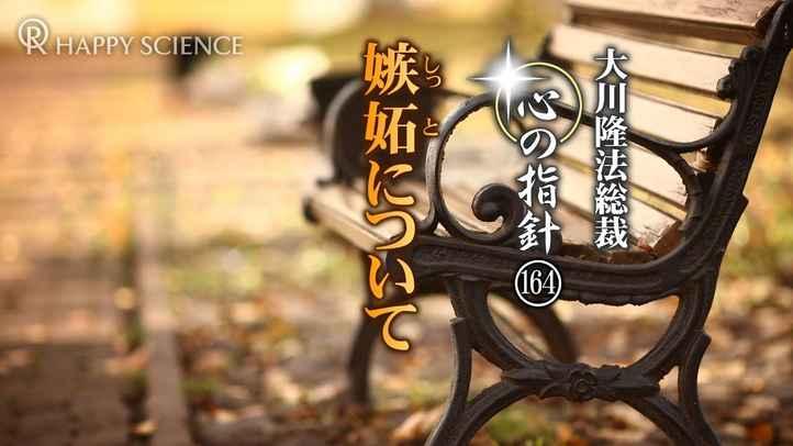 嫉妬について ―大川隆法総裁 心の指針164―