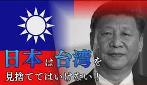 武士道の国・日本は台湾を見捨ててはいけない!中国全人代閉幕  2つの注目ポイント【ザ・ファクトFASTBREAK】