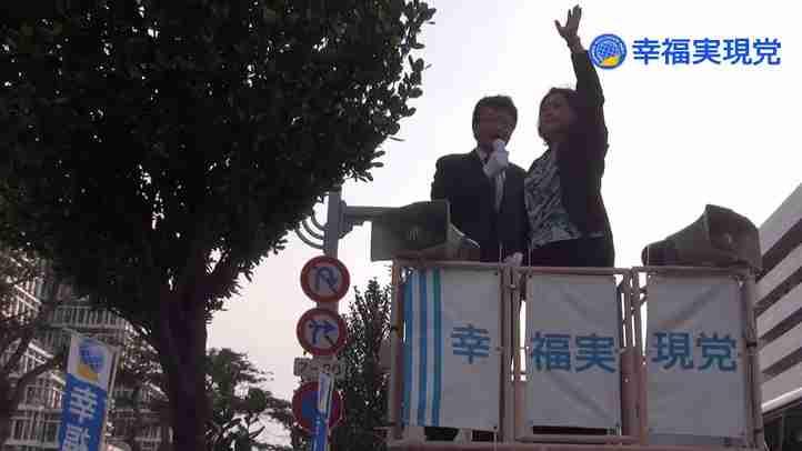 中国の脅威から沖縄の未来を守ろう!【幸福実現党】
