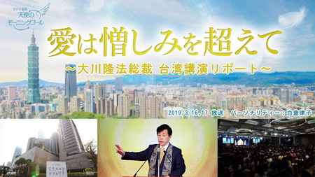 愛は憎しみを超えて~大川隆法総裁台湾講演リポート~ 天使のモーニングコール 1433回 (2019/3/16・17)