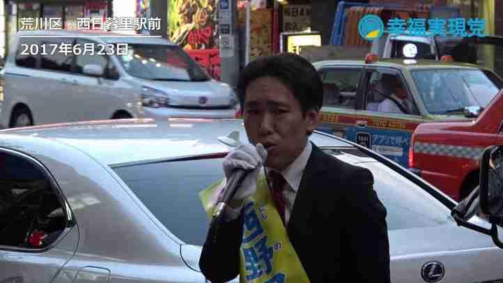 東京都議選 西野アキラ候補(荒川区)による街宣【幸福実現党】