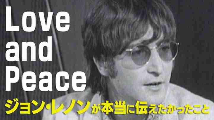 Love and Peace―ジョン・レノンが本当に伝えたかったこと【ザ・ファクト】