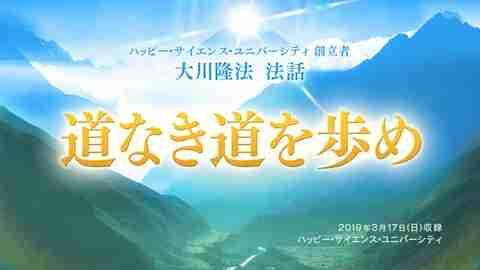 法話「道なき道を歩め」を公開!(3/19~)