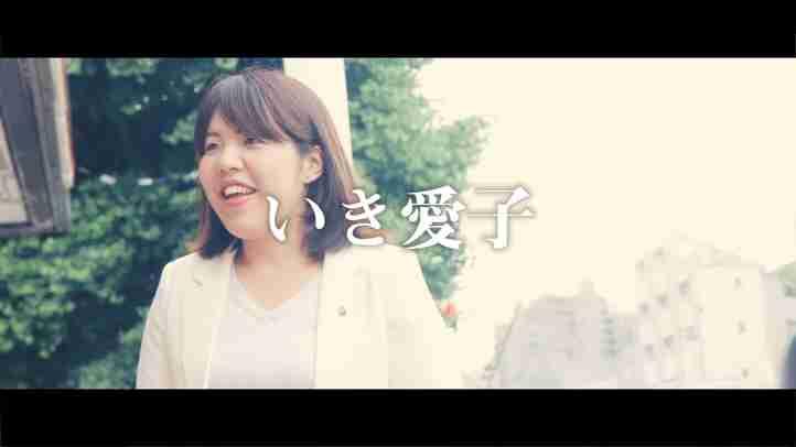いき愛子 - 新しい予感、幸福の選択 - 幸福実現党