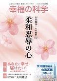 月刊「幸福の科学」2019年4月号 表紙.jpg
