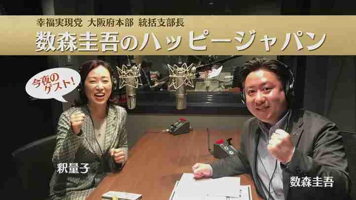 「天使のモーニングコール」特番 数森圭吾のハッピージャパン
