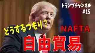トランプは自由貿易をやめるのか?〈トランプ・チャンネル#15 幸福実現党〉