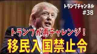 トランプは移民入国停止令を再チャレンジ〈トランプ・チャンネル#38 幸福実現党〉