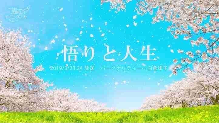 「悟りと人生」天使のモーニングコール 1434回 (2019/3/23・24)