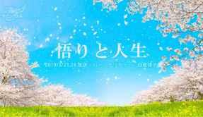 悟りと人生(2019/3/23、24放送)【天使のモーニングコール 1434回】