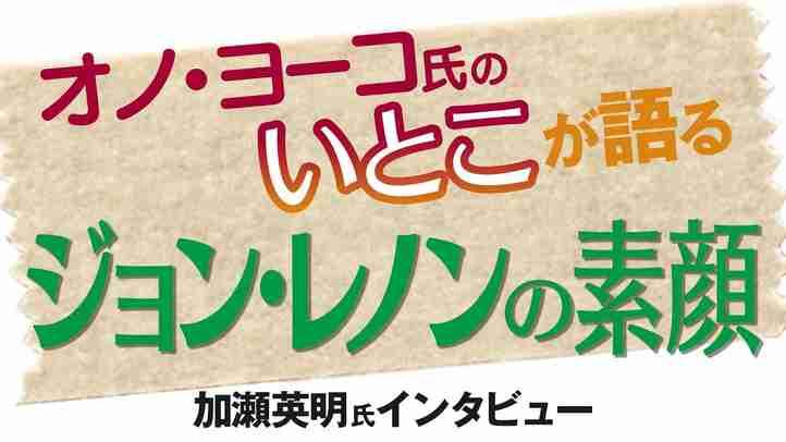 """『ジョン・レノンは東京に来ると靖国神社に参拝していた』~名曲""""Imagine""""に込められた真実【ザ・ファクト】"""