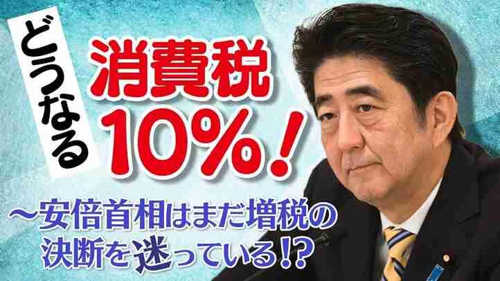 どうなる消費税10%!~安倍首相はまだ増税の決断を迷っている!?【ザ・ファクトREPORT】