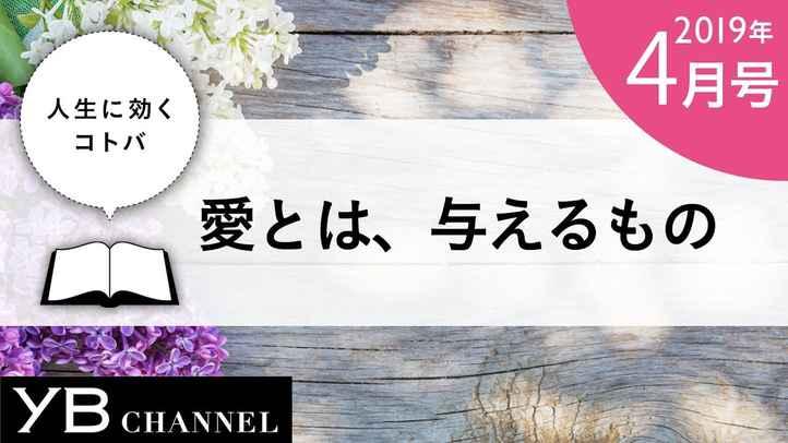 【癒しの動画】「愛とは、与えるもの」(『青銅の法』より)