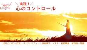 実践!心のコントロール(2019/3/30、31放送)【天使のモーニングコール 1435回】