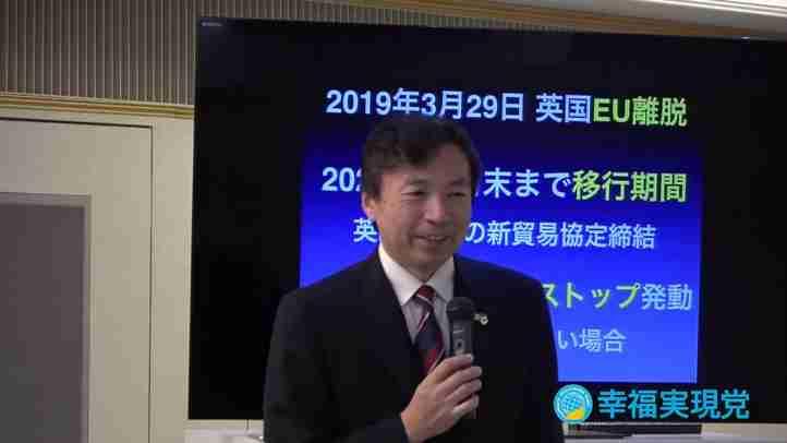 英国のEU離脱・日本変革~及川幸久の未来創造時事セミナー