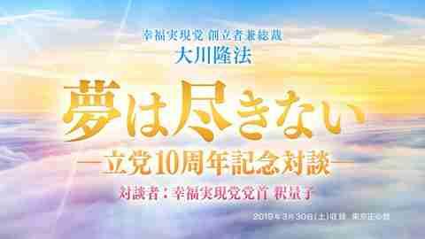 対談「『夢は尽きない』―立党10周年記念対談―」を公開!(3/30〜)