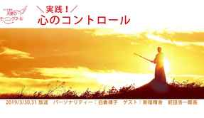 「実践!心のコントロール」天使のモーニングコール 1435回 (2019/3/30・31)