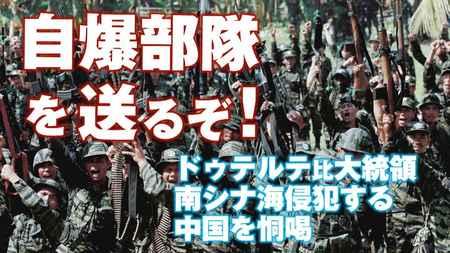ドゥテルテ比大統領が中国に「自爆部隊を送るぞ」と恫喝【ザ・ファクトFASTBREAK】