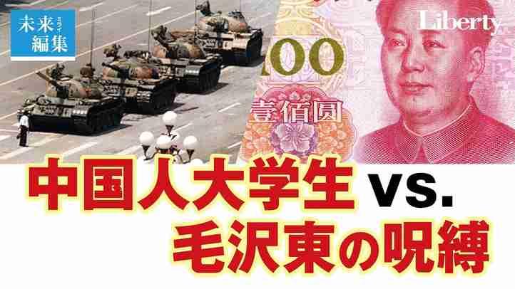 中国人大学生vs. 毛沢東の呪縛(そして編集後記) 【未来編集vol.1後編│ザ・リバティweb】