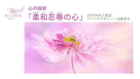 心の指針「柔和忍辱の心」天使のモーニングコール 1436回 (2019/4/6・7)