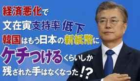 【断末魔の叫び】経済悪化で文在寅支持率低下、韓国はもう日本の新紙幣にケチつけるくらいしか残された手はなくなった!?【ザ・ファクトFASTBREAK】