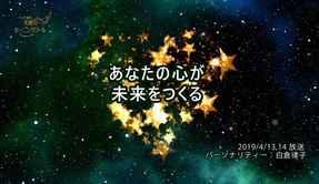 あなたの心が未来をつくる(2019/4/13、14放送)【天使のモーニングコール 1437回】